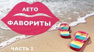 Фавориты ЛЕТА 2014 Часть 2 декоративная косметика Thumbnail