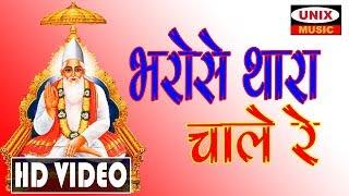 भरोसे थारा चले रे  | Bharose Thara Chale Re | Lattest Kabeer Bhajan 2018 |   Bheru Singh Chouhan