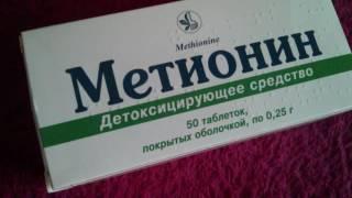 Метионин состав