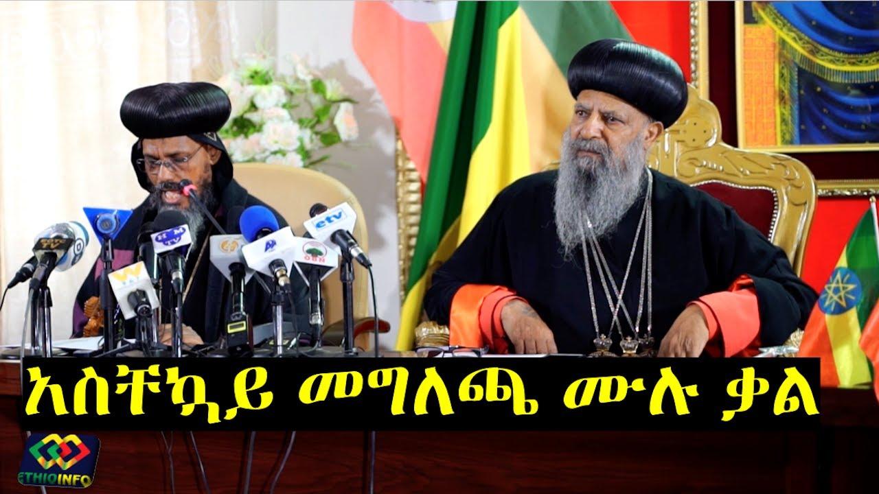 የቅዱስ ሲኖዶስ አስቸኳይ መግለጫው ሙሉ ቃል Ethiopian Orthodox Tewahido Church full Press conference.