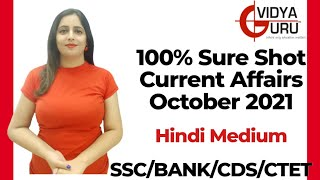 Weekly October Month Current Affairs 2021, General Awareness for Banking, CDS, SBI PO GA Preparation