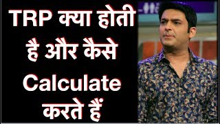 What is TRP II What is TRP and How it is Calculate in Hindi