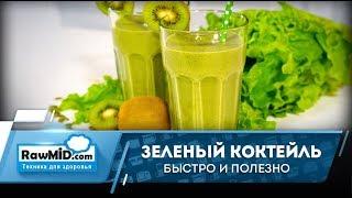 Зеленый коктейль в блендере — быстро и полезно!