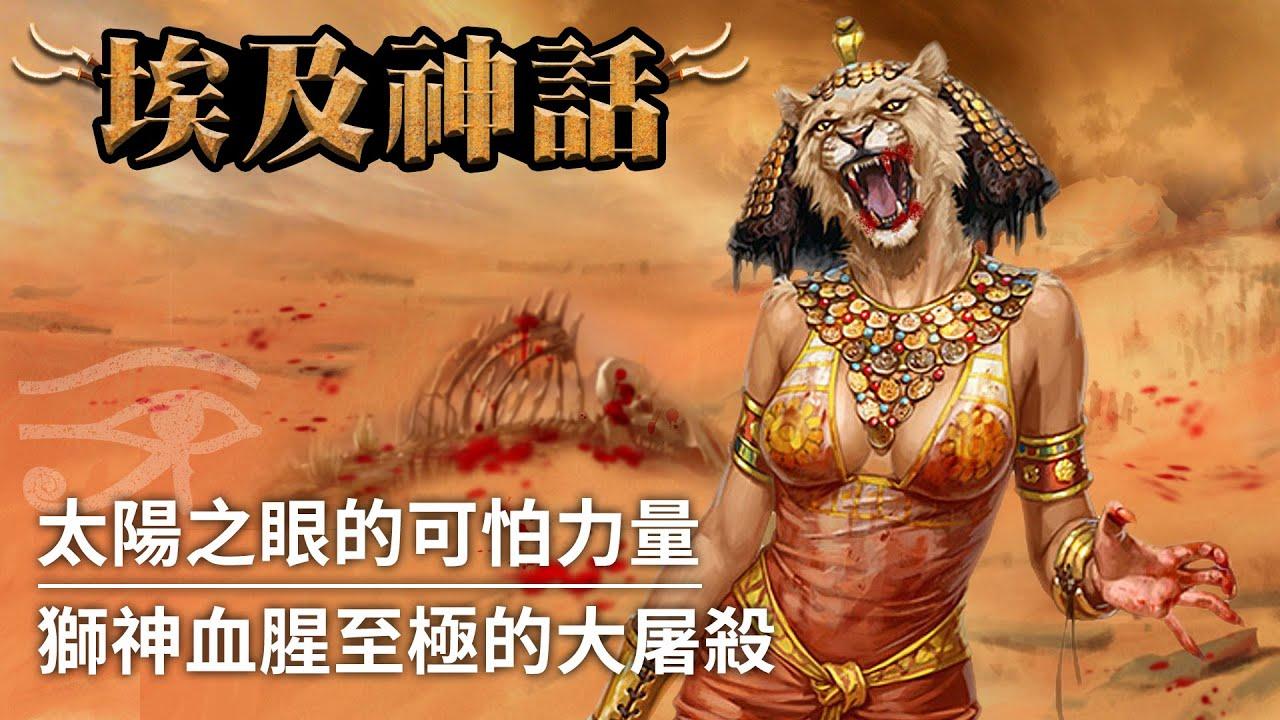 【埃及神話】憤怒的拉神之眼,狂躁的獅首殺神 塞赫美特(Sekhmet)