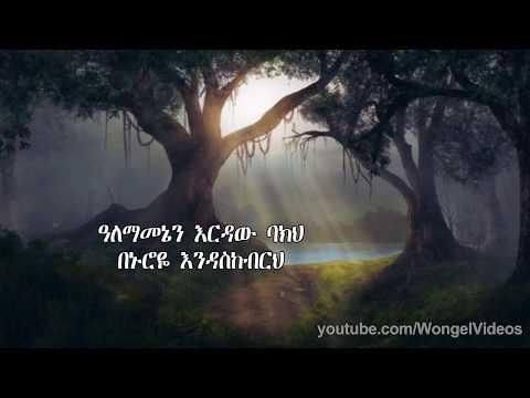 መንገዴን አደራ ✞ Amharic Mezmur ✞ Meseret & Endalkachew ✞ Beautiful Song