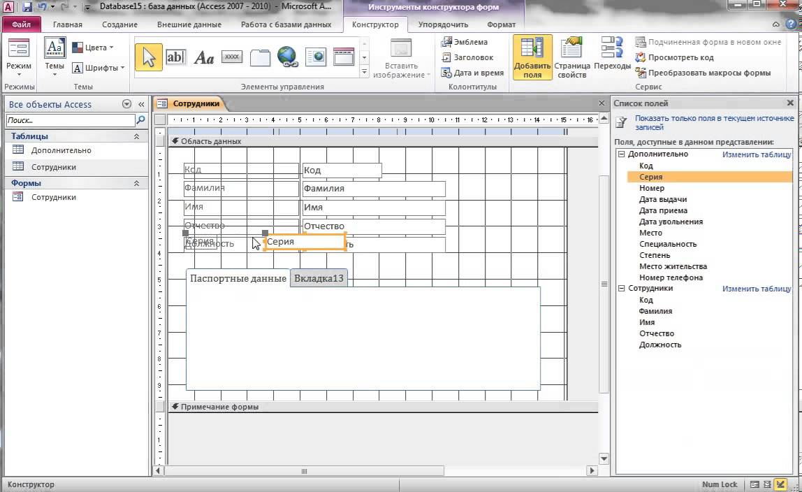 базы данных сотрудники предприятия 2 7