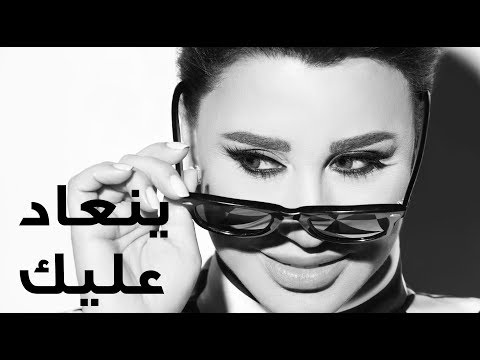Najwa Karam - Yen3ad 3layk (Official Lyric Video 2017) / نجوى كرم - ينعاد عليك