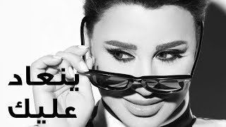 Najwa Karam - Yen3ad 3layk [Official Lyric Video] (2017) / نجوى كرم - ينعاد عليك