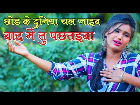 2018 Popular Bhojpuri Song || छोड़ के दुनिया चल जाइब || Chod Ke Duniya Chal Jaib || Pari Sinha