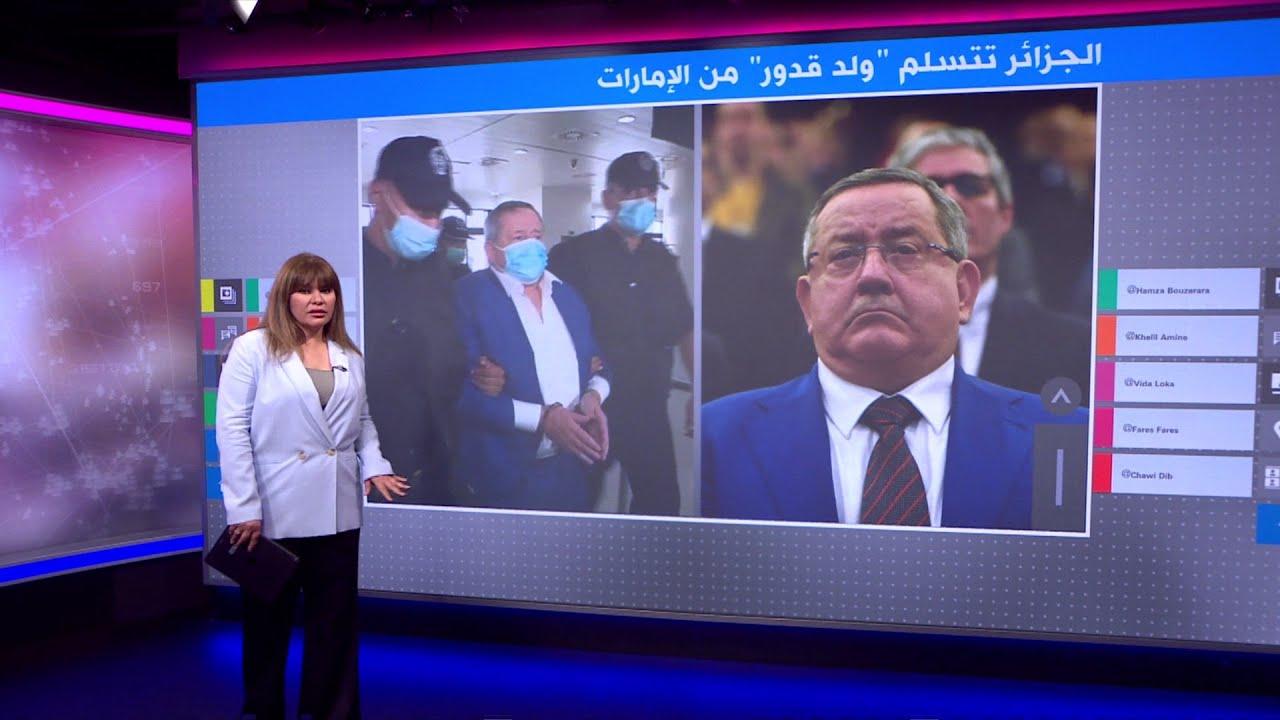 الجزائر تتسلم من الإمارات عبد المؤمن ولد قدور المسؤول النفطي السابق المتهم في قضايا فساد  - نشر قبل 1 ساعة