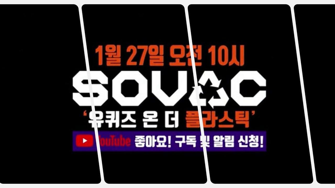 (광고) SOVAC 유퀴즈 온 더 플라스틱 2021년 1월 27일 오전 10시