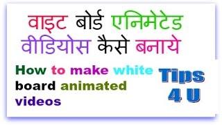 How to Make Whiteboard Animated Video in Hindi | Tips 4 U