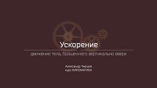 Лекция 4.4 | Движение тела, брошенного вертикально вверх | Александр Чирцов | Лекториум