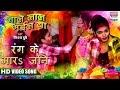 Rang Ke Maara Jani | LALE LAL BHAIL BA | Nisha Dubey | Superhit Holi Song