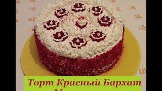 Легко и Просто торт Красный бархат в мультиварке