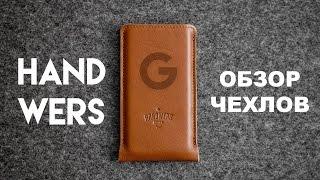 HandWers - лучшие чехлы для iPhone?(, 2015-10-13T03:42:32.000Z)
