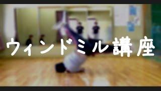 ウィンドミル講座 ブレイクダンス パワームーブ講座 thumbnail