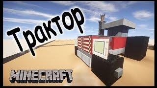 Трактор в майнкрафт - 3 варианта - Как сделать? - Minecraft(Хотели?) Получите) Строительство машин и прочей техники как оно есть, без таймлапсов. Строим пошагово - строи..., 2015-01-17T12:12:24.000Z)