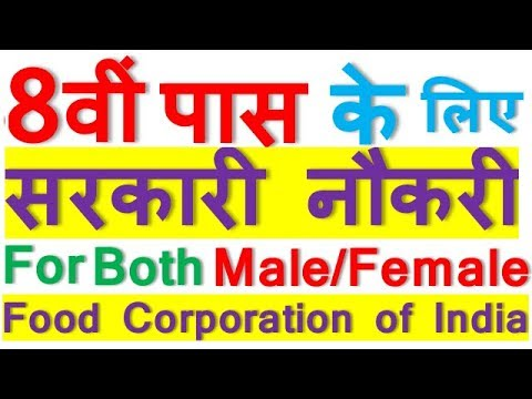 8th Pass Sarkari Naukri || FCI Haryana || Food Corporation of India || Male/Female All India Apply