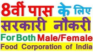 8th Pass Sarkari Naukri || FCI Haryana || Food Corporation of India || Male/Female All India Apply