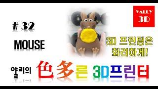 색다른 3D 프린터 32편 MOUSE
