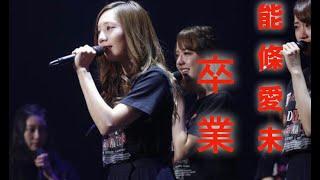乃木坂46能條愛未さんがアンダーライブが行われていた北海道にいて卒業...