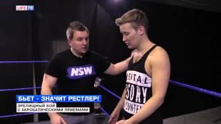 Реслинг - бой с акробатическими приемами