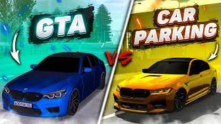 ЭТА ИГРА ЛУЧШЕ ЧЕМ Car Parking Multiplayer !? Сравнение машин Gta MTA Province и Кар паркинг