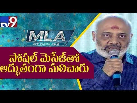 Lyricist Ramajogayya speech @ MLA Audio Launch - TV9