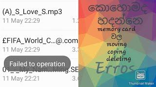 Kohomada memory card walata ena erros hadanne/how to fix memory card erro /moveing/copying errors