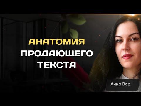 """Продающий текст: понятная анатомия для """"чайников"""""""