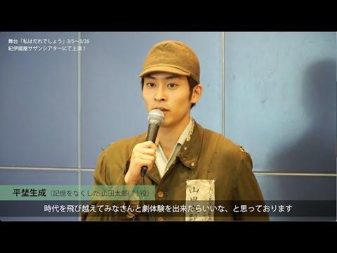 【動画レポ:平埜生成 舞台『私はだれでしょう』会見】