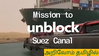 Suez Canal Unblocking Mission|Traffic|Evern Green|Ever Given|Trending Video|Nayaj Lesson In Tamil|