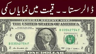Dollar Rate In Pakistan Today| Today Carency Rate In Pakistan |Dollar To PKR | 01 October | G News G