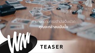 เมื่อวาน - โอ๊ต ปราโมทย์ [Official Teaser]