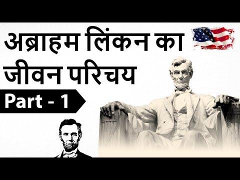 अब्राहम लिंकन का जीवन परिचय - भाग 1 Abraham Lincoln Biography & Quotes Part 1 In Hindi -US President
