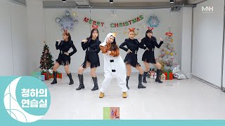 [청하의 연습실] 'Snapping' Christmas Ver. (1위 공약 영상)