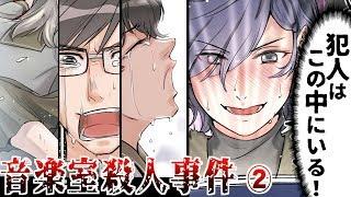 【漫画】サユの推理事件簿 第1話(file2)(謎解きミステリー)【マンガ動画】