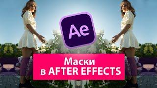 МАСКИ в AFTER EFFECTS / Создаем красивые эффекты и удаляем объект из видео