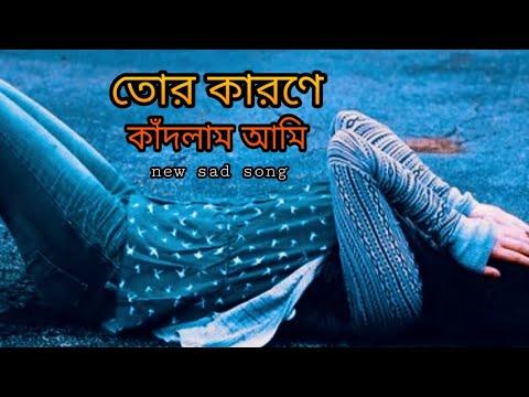 তোর কারণে কাঁদলাম আমি__new bangla.sad  song__murad hossain__prince official.song 2020