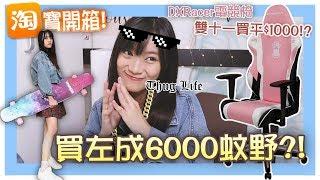 【淘寶開箱】買左$6000野!💸雙十一買電競椅平成1000蚊?!😍 (中文CC字幕)│小白BakaShiro