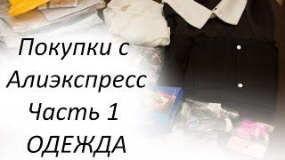 HAUL/Покупки с Aliexpress Часть1 - Одежда