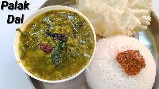 ಪಾಲಕ್ ದಾಲ್ ಮಾಡಿ ನೋಡಿ | Palak Dal Curry Recipe in kannada | Palak Pappu Curry Recipe in kannada