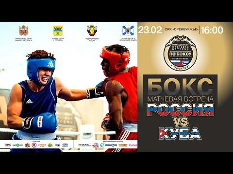 Boxing - Russia - Cuba - (Orenburg)