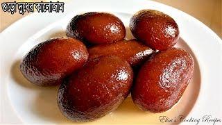 গুঁড়া দুধের কালোজাম মিষ্টি রেসিপি | Kalojam Mishti Recipe | Kalojum Misti recipe in Bangla
