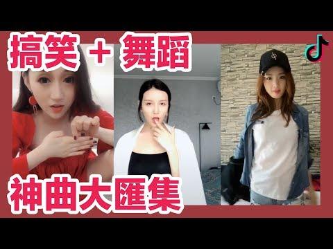 【抖音精選 Tik Tok 틱톡】搞笑 舞蹈 神曲大匯集 – Popular Dance And Funny Tik Tok Videos!