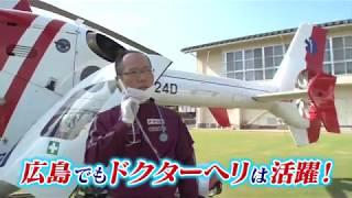 """広島の""""コード・ブルー"""" フライトドクター編 篠原希 検索動画 27"""