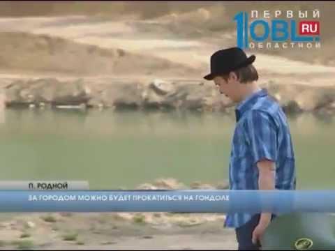 В Челябинске появилась вакансия гондольера.