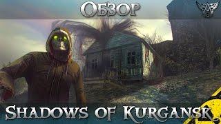 shadows of Kurgansk - ОБЗОР