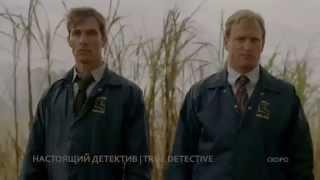 Настоящий детектив (1 сезон) смотреть онлайн